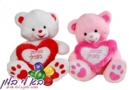דובי אהבה במיוחד בשבילך 349 ש''ח