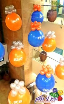 חברת BEAT