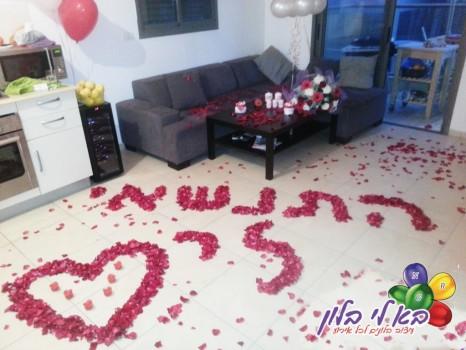 כיתוב בפרחים להצעת נישואין קיים