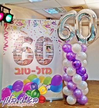 סטנד בלונים ליום הולדת 60