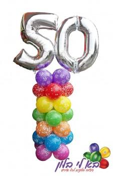 סטנד יומולדת 50 העתק