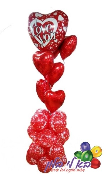 סטנד לבבות אהבה בהליום 200 ש''ח copy