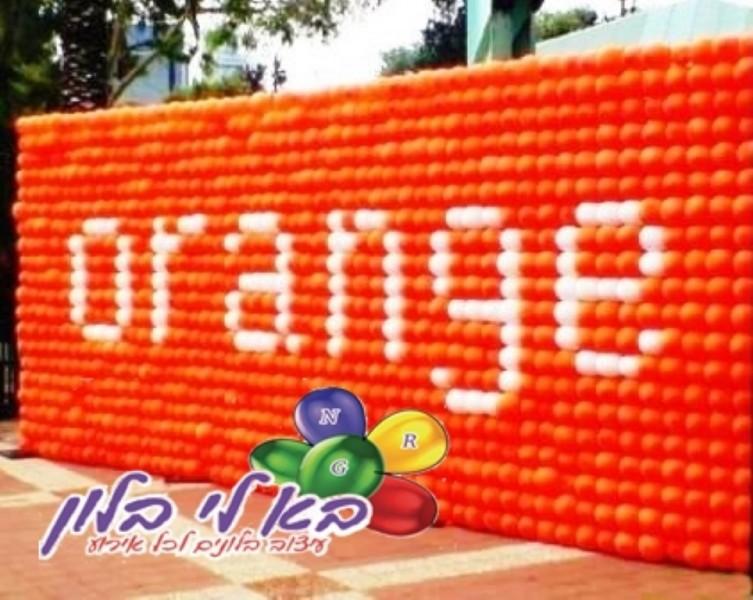 עיצוב בלונים לוגו חברת אורנג'