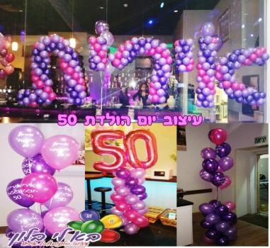 עיצוב יום הולדת 50