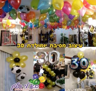 עיצוב מסיבת יום הולדת 30
