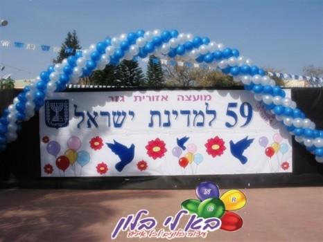 שער יום העצמאות מועצה איזורית גזר (Medium)