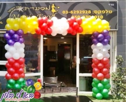 שער כניסה מסעדה