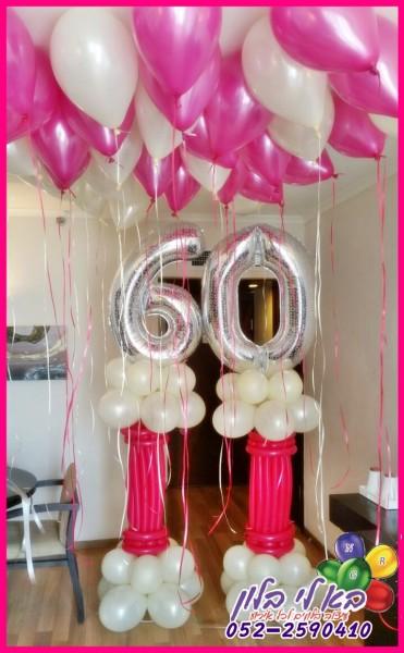 בלונים יום הולדת 60