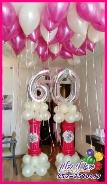 בלונים יומולדת 60