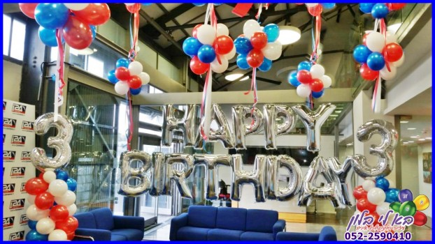 חוגגים בחברת יום הולדת