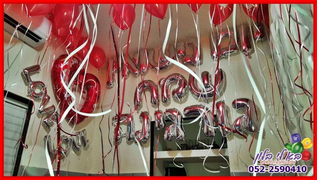 עיצוב בלונים בחדר ליום נישואים עם כיתוב מבלונים