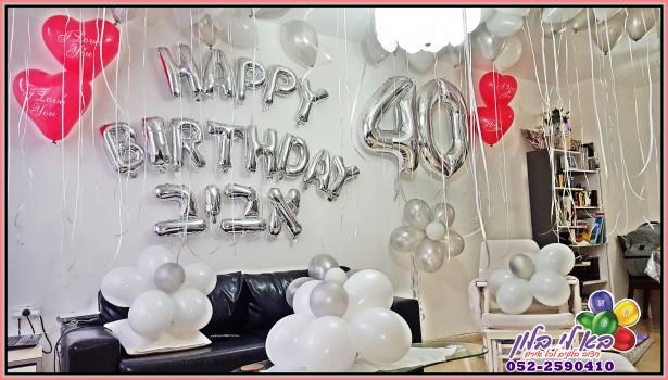 קישוט חדר ליום הולדת 40