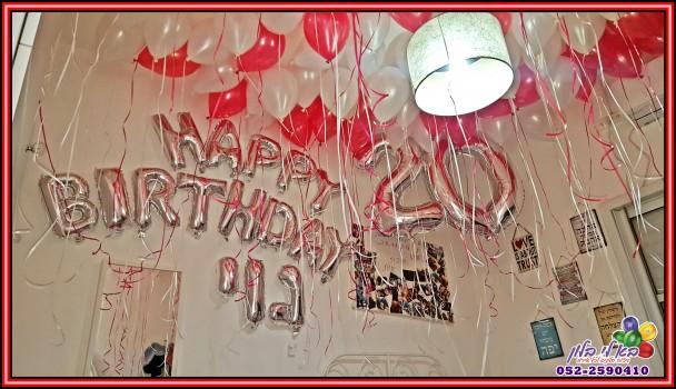 יום הולדת 20